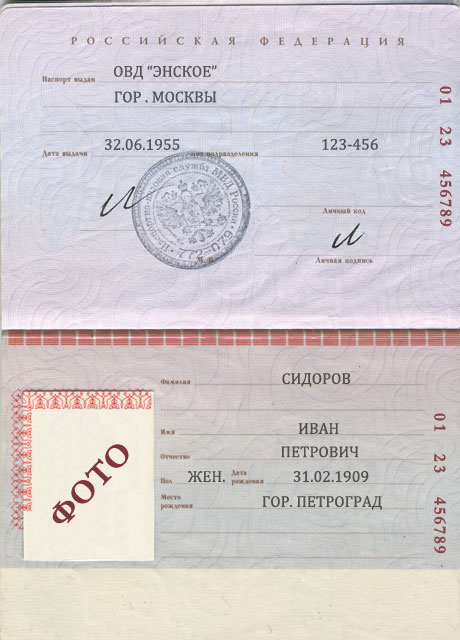 образец паспорта российской федерации - фото 5